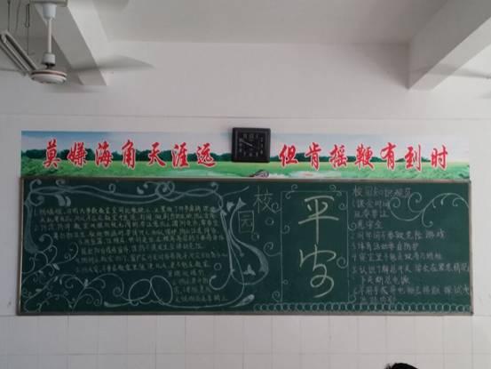 城南中学安全教育主题黑板报评比表彰